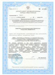 Лицензия на осуществление мед деятельности пр1