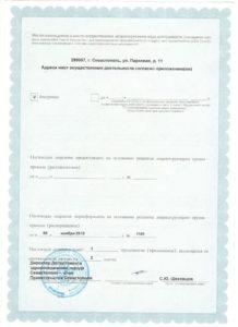Лицензия на осуществление мед деятельности 2